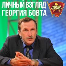 Личный взгляд Георгия Бовта