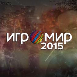 #3 - Игромир 2015