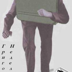 """Григорий Неделько """"Аргумент в пользу проигравшего"""" (рассказ: фантастика, городская фантастика, реализм)"""