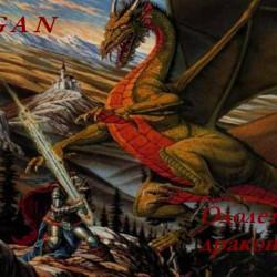 GAN - Одолеть дракона (песня: фолк-рок-баллада)