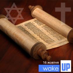 16-10-2015 - Іудео-християнський діалог
