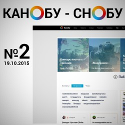 """""""КАНОБУ-СНОБУ"""" выпуск № 2"""