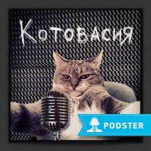 Котовасия. Авторский подкаст кота Василия