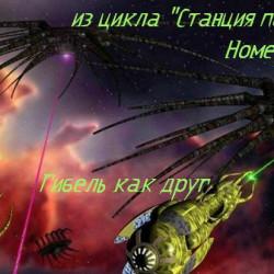 Григорий Неделько - Гибель как друг (из цикла --Станция пересадки. Номер первый--) [рассказ: научная, космическая, боевая фантастика; космоопера]