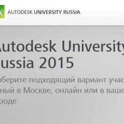 024. Autodesk University Russia 2015