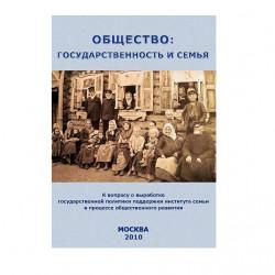ВП СССР - Общество — государственность и семья