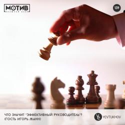 """Майндшоу МОТИВ - 139 Что значит """"эффективный руководитель""""? (гость Игорь Манн)"""