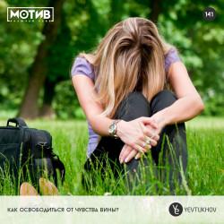 Майндшоу МОТИВ - 141 Как освободиться от чувства вины?
