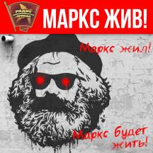 Маркс жив