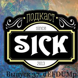 Подкаст Sick! Выпуск 37. dEFDUMp