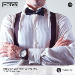 Майндшоу МОТИВ - 142 Критерии ценного сотрудника от Игоря Манна)