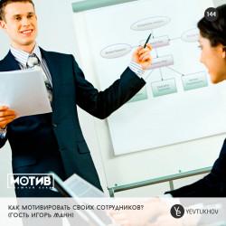 Майндшоу МОТИВ - 144 Как мотивировать своих сотрудников? (гость Игорь Манн)