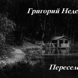 """Григорий Неделько """"Переселение"""" (стихотворение: мистика, ужасы)"""