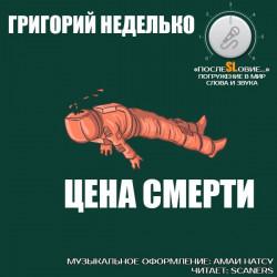 """Григорий Неделько """"Цена смерти"""" (рассказ: научная фантастика, триллер, приключения, боевик)"""