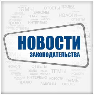 Новости законодательства от 08.04.2013