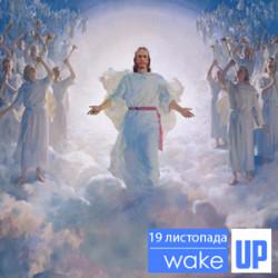 Другий прихід Христа