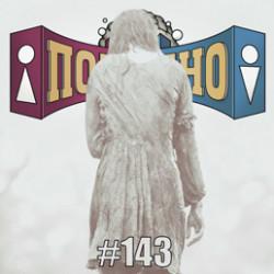 Выпуск №143