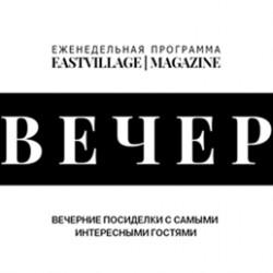 ВЕЧЕР №4:  Алексей Ракитин и проект BANEV!