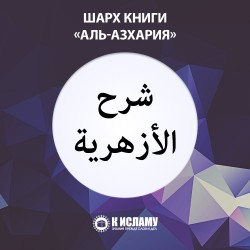 Шарх книги «Аль-Азхария». Урок 26-й