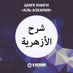 Шарх книги «Аль-Азхария». Урок 36-й