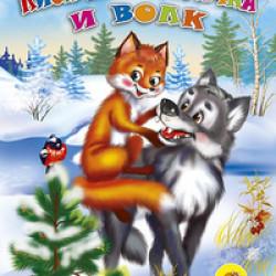 Лисичка сестричка и серый волк