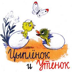 Утенок и цыпленок