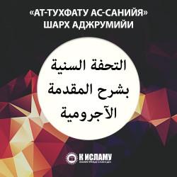 Шарх Аджрумийи. Урок 1-й