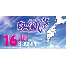 РадиоСВ