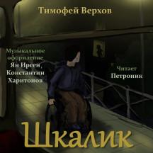 Тимофей Верхов — Шкалик (1 из 2)