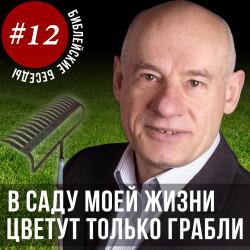ВЫПУСК 12 - «В саду моей жизни цветут только грабли» 2015/4