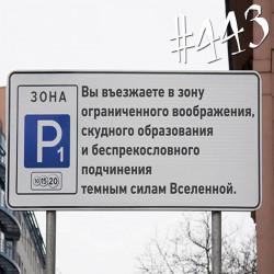 Налог на жизнь в России