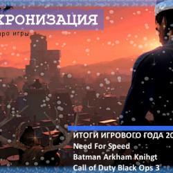 """Подкаст """"Синхронизация"""" #18 Годовой - Итоги игрового года 2015"""