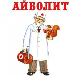 Айболит — сказка Корнея Чуковского