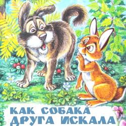Как собака друга искала, Мордовская народная сказка