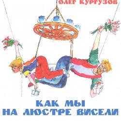 Как мы на люстре висели, рассказ Олега Кургузова