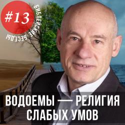 ВЫПУСК 13 - «Водоемы — религия слабых умов» 2015/4