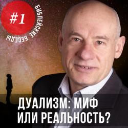 ВЫПУСК 1 - «Дуализм: миф или реальность?» 2016/1
