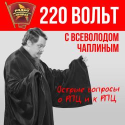Всеволод Чаплин - в эфире Радио «КП»:  Общество - это не то, что мы видим в московской тусовке