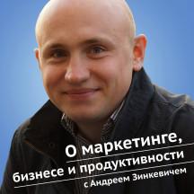 О маркетинге, бизнесе и личной эффективности с Андреем Зинкевичем