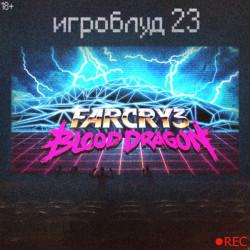 Выпуск 23