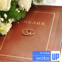 Громадянський шлюб