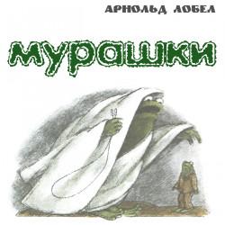 Мурашки. Рассказ Арнольда Лобела