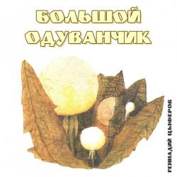 Большой одуванчик. Рассказ Геннадия Цыферова