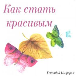 Как стать красивым. Рассказ Геннадия Цыферова