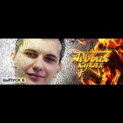 №6 В гостях Александр Барышников