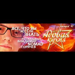 """№41 В гостях Владимир """"Номад"""" Горячев"""