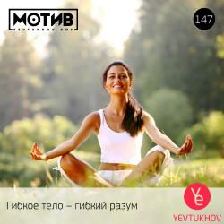 Майндшоу МОТИВ – 147 Гибкое тело – гибкий разум