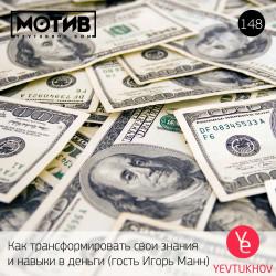 Майндшоу МОТИВ – 148 Как трансформировать свои знания и навыки в деньги (гость Игорь Манн)