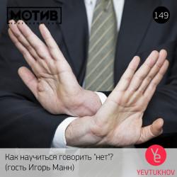 """Майндшоу МОТИВ – 149 Как научиться говорить """"нет""""? (гость Игорь Манн)"""