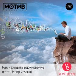Майндшоу МОТИВ – 150 Как находить вдохновение (гость Игорь Манн)